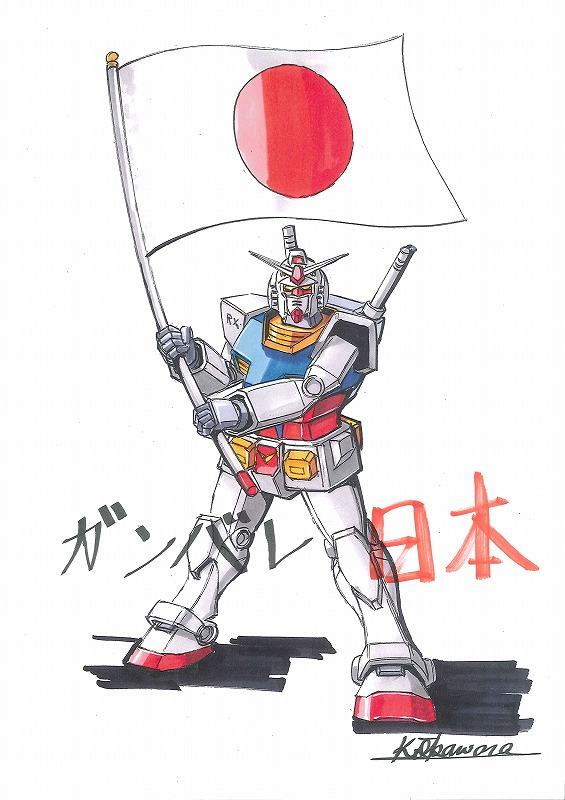 ABC de Pothook - Página 6 Gundam