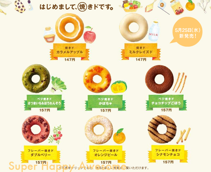 Watch in addition Index further Mister Donuts Baked Donuts moreover 20080806 misterdonuts summer further One Day Only Dunkin Donuts Big Deal Day. on mister donut