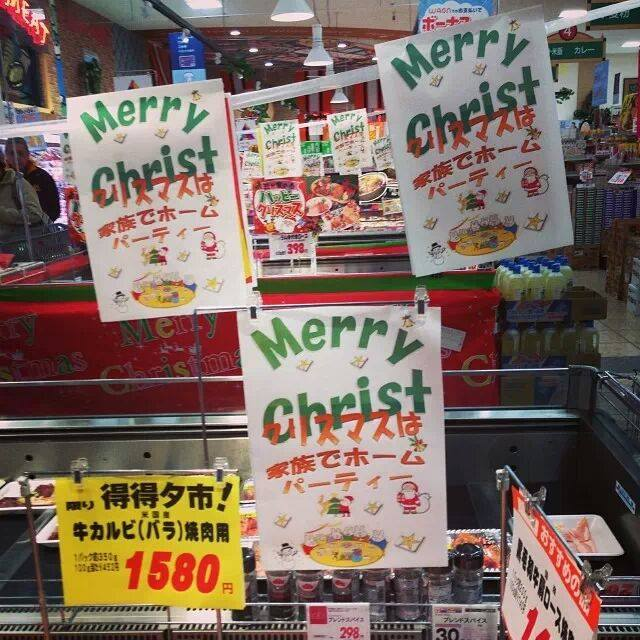 merry christ