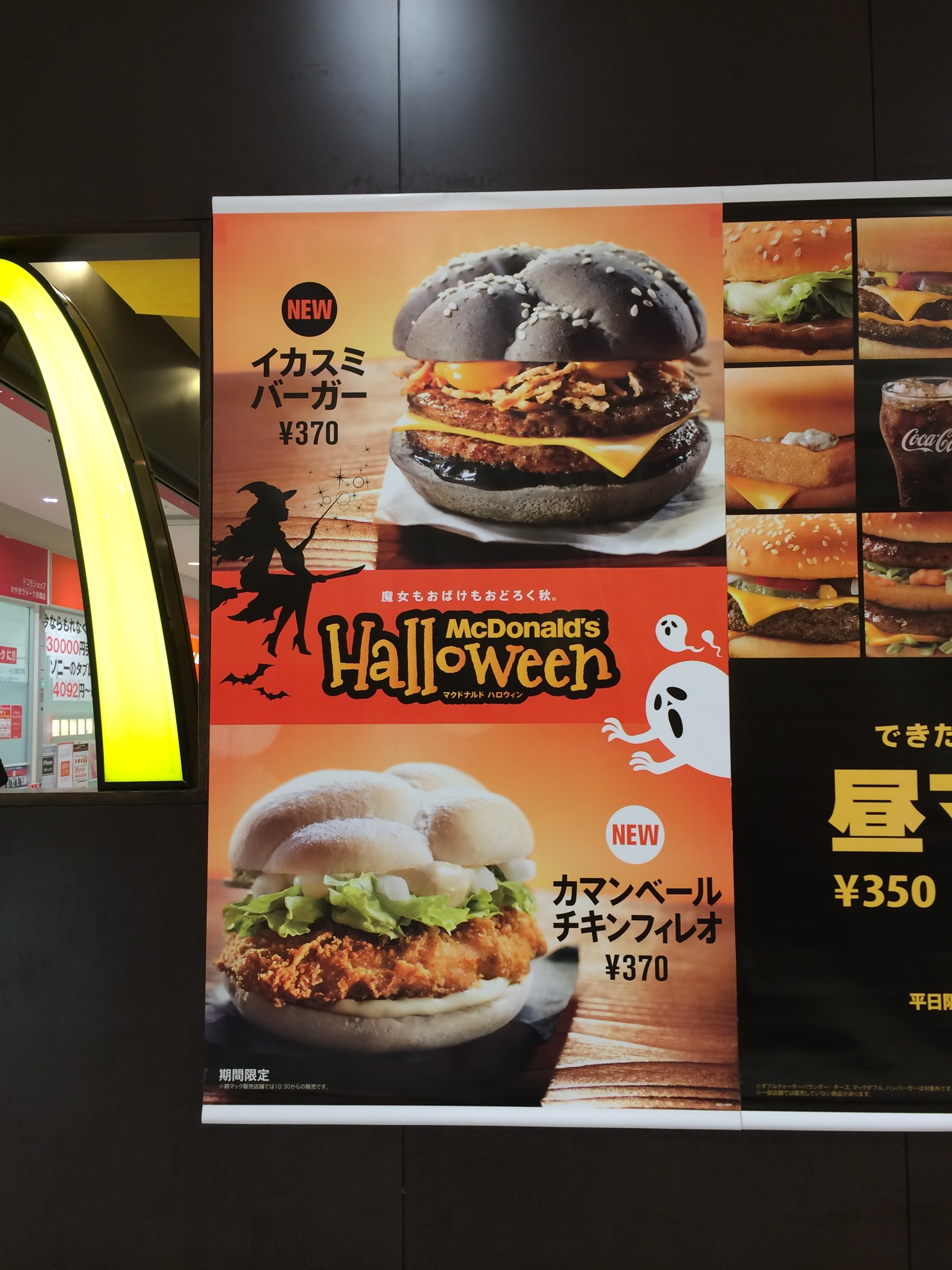McDonald's Halloween Witchy Black Burger & Ghostly Camembert ...